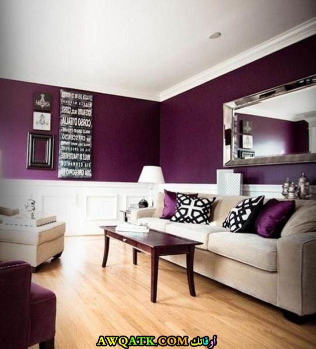 غرفة معيشة باللون البنفسجي مودرن وشيك جداً