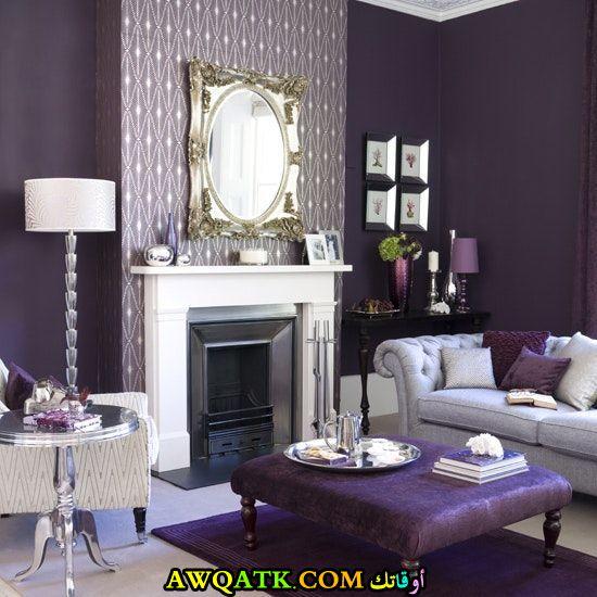 غرفة معيشة باللون الموف حلوة جداً وجميلة