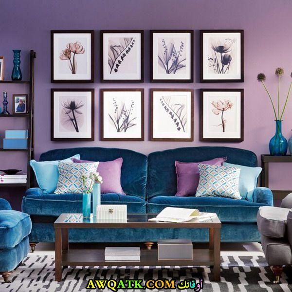 غرفة معيشة باللون الموف روعة وشيك