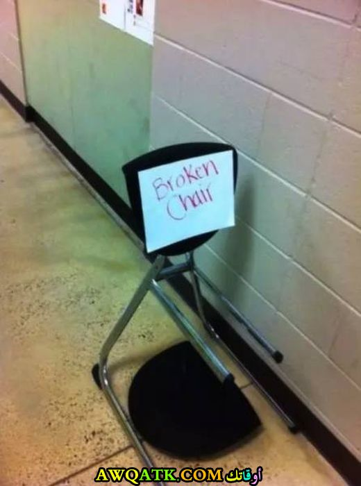 كرسي مكسور