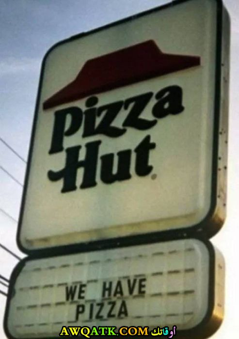 لدينا بيتزا