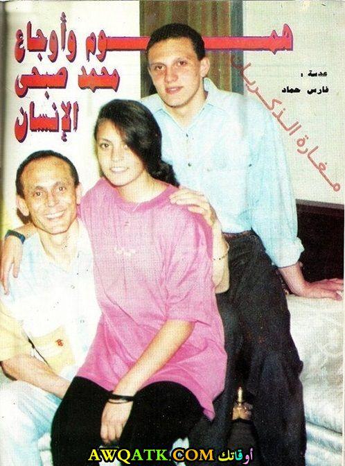 صورة رائعة للفنان محمد صبحي مع أولاده مريم و كريم