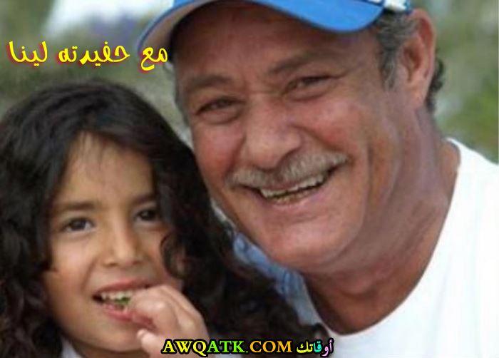 مع حفيدته لينا