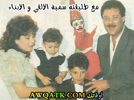 مع زوجته و أبناؤه