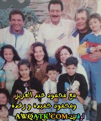 مع محمود عبد العزيز و محمود حميدة و رغدة و الأبناء