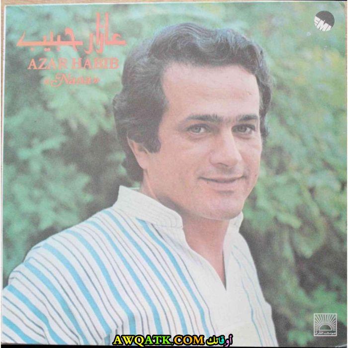 المغني عازار حبيب