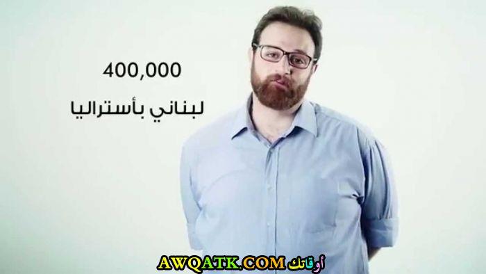 الفنان فؤاد يمين