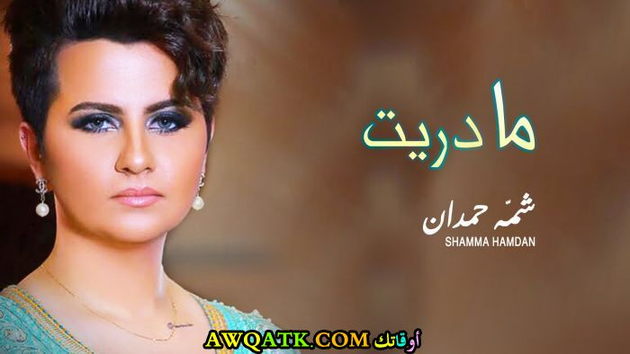 أجدد صورة شما حمدان