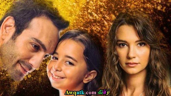 بوستر المسلسل التركي ابنتي