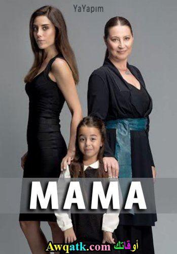 بوستر مسلسل ماما للطفلة بيرين جوكيلديز
