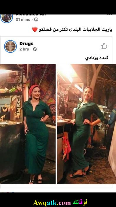تعليقات الجمهور على فتاة عربية الكبدة