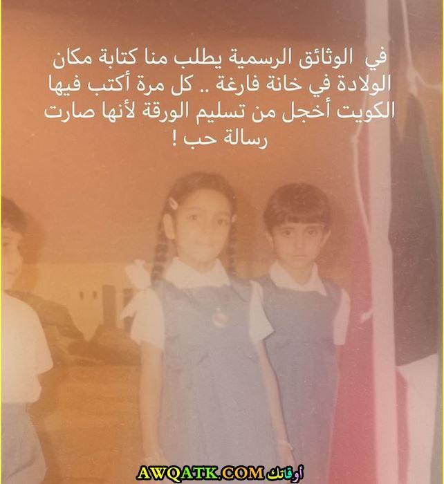 هبة مشاري حمادة وهي صغيرة