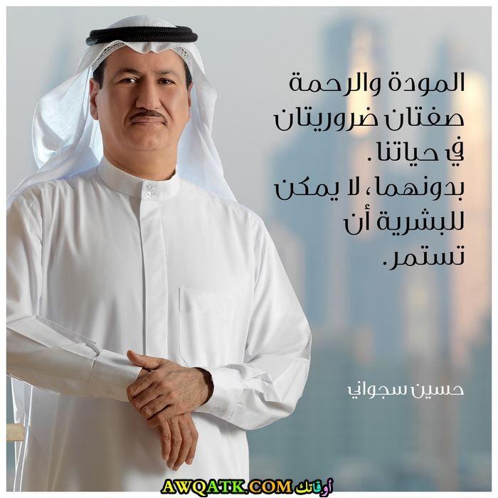 حسين سجواني رجل الأعمال الإماراتي