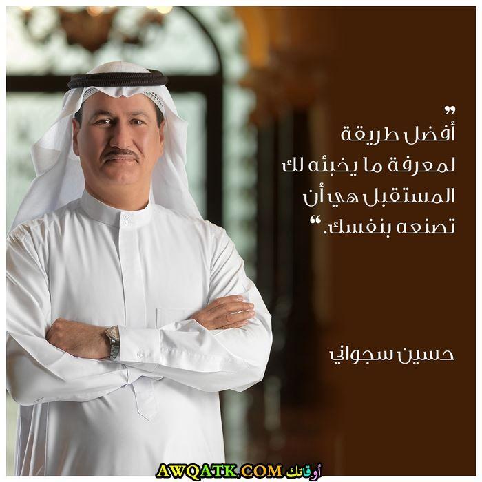 رجل الأعمال حسين سجواني